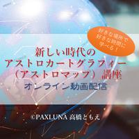 【オンライン講座】新しい時代のアストロカートグラフィー(アストロマップ)講座