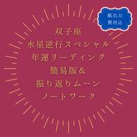 【期間限定】双子座水星逆行スペシャル年運リーディング簡易版&振り返りムーンノートワーク継続講座【紙出力費用込】