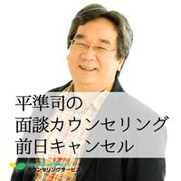 平準司の面談カウンセリング前日キャンセル料金