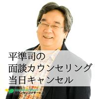 平準司の面談カウンセリング当日キャンセル料金