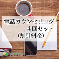 通常・電話カウンセリング4回セット(福利厚生サービス・法人割引)