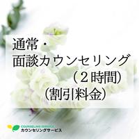 通常・面談カウンセリング(2時間)(福利厚生サービス・法人割引)