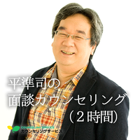 平準司の面談カウンセリング(2時間)
