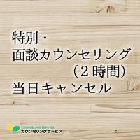 特別・面談カウンセリング(2時間)当日キャンセル料金