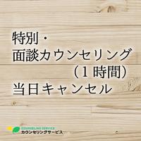 特別・面談カウンセリング(1時間)当日キャンセル料金