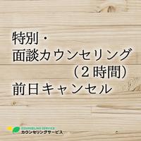 特別・面談カウンセリング(2時間)前日キャンセル料金
