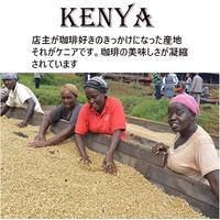 【国名】ケニア 【水洗工場】ワムグマ 深煎り 150g