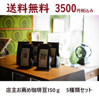 【送料無料】店主お薦め珈琲豆150g5種類セット