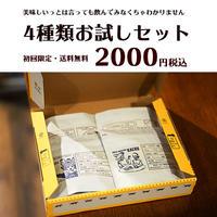 【初回限定・送料無料】4種類お試しコーヒーセット