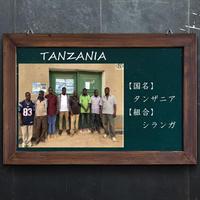 【国名】タンザニア【組合】シランガ 150g 深煎り