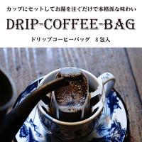 ドリップコーヒーバッグ 8包入り