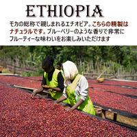 【国名】エチオピア イルガチェフェ【水洗工場】ボロドゥ 【精製】ナチュラル 150g 中深煎り