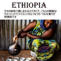 【国名】エチオピア イルガチェフェ【水洗工場】アジャレ ウォッシュ 1000g 中深煎り