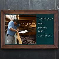 【国名】ガテマラ【農園】サンタクララ 150g 深煎り