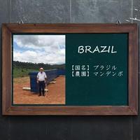 【国名】ブラジル  【農園】マンデンポ 150g