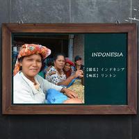 【国名】インドネシア 【地区】リントン 150g