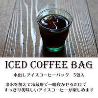 【御得です】水出しアイスコーヒーバッグ5包入り  ×5袋