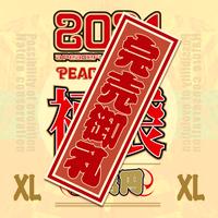 2021福袋 XL-SIZE