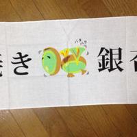 【福田明日香】焼きナンシー。(手ぬぐい)
