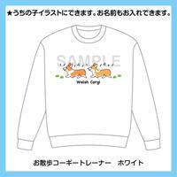 お散歩コーギートレーナー(ホワイト)