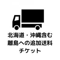 離島追加送料チケット(北海道・沖縄含む)