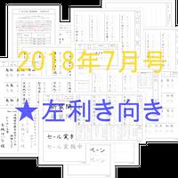 ★左利き向き ペン字の広場 筆写練習帳 2018年7月号