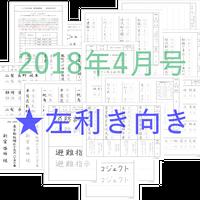 ★左利き向き ペン字の広場 筆写練習帳 2018年4月号