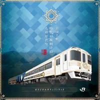 JR四国 「時代の夜明けのものがたり」サウンドトラック
