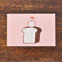 ヨツモトユキ ポストカード 「パンすずめ」