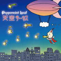Peppermint Leaf 3rd album『天空サーカス』(予約商品)