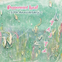 Peppermint Leaf mini album『アイノアメ』