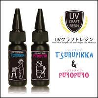 UVクラフトレジン液 ハードタイプ ソフトタイプ 25g