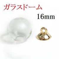 【ガラスドーム】5セット ガラスドーム&キャップ 16mm