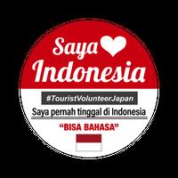 インドネシア/インドネシア語 Ver.2 | 缶バッチで観光アシストボランティア
