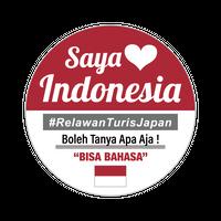 インドネシア/インドネシア語Ver.1 | 缶バッチで観光アシストボランティア