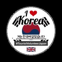 韓国/韓国語 | 缶バッチで観光アシストボランティア