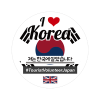韓国/英語 | 缶バッチで観光アシストボランティア