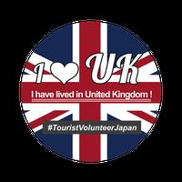 英国/英語 | 缶バッチで観光アシストボランティア