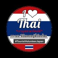 タイ/タイ語 | 缶バッチで観光アシストボランティア