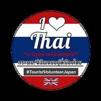 タイ/英語 | 缶バッチで観光アシストボランティア
