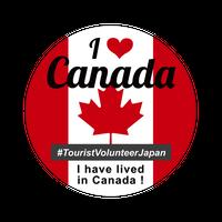 カナダ/英語 | 缶バッチで観光アシストボランティア