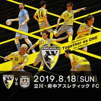 【小中高生】F.LEAGUE 2019-2020 Div.1 第13節 町田vs立川・府中