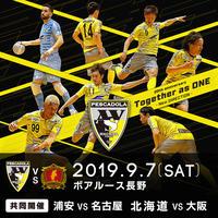 【一般】F.LEAGUE 2019-2020 Div.1 第16節 町田vs長野 浦安vs名古屋 北海道vs大阪