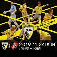 【一般】F.LEAGUE 2019-2020 Div.1 第27節 町田vs浦安