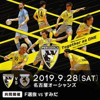 【小中高生】F.LEAGUE 2019-2020 Div.1 第19節 町田vs名古屋 F選抜vsすみだ