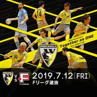 【一般】F.LEAGUE 2019-2020 Div.1 第9節 町田vsF選抜