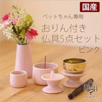 ペットちゃん専用 仏具5点セット(おりん付き)【ピンク】