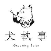 犬執事様専用ページ