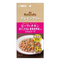 ナチュラハグレインフリー ビーフ&チキン・ほぐしささみ・緑黄色野菜入り とろみスープ 70g×3個