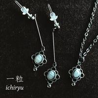 一粒 ichiryu (オーダーピアス/イヤリング/ネックレス)